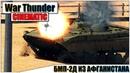 БМП-2Д АФГАНСКАЯ ВЕРСИЯ - War Thunder Cinematic