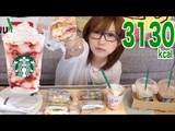 Kinoshita Yuka OoGui Eater Starbucks New Strawberry Delight Frappucino and Lunch Items