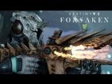 «Destiny 2: Отвергнутые» – новое оружие и снаряжение