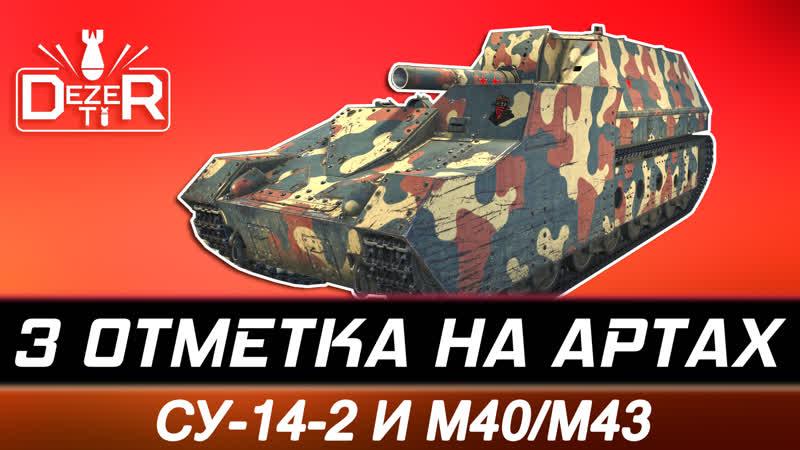 ОБНОВЛЕНИЕ 1.3 глазами Артовода. 3 Отметки на СУ-14-2 и М40/М43.
