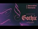 Gothic Decorative Elements ⬤ Декоративные Элементы Готики