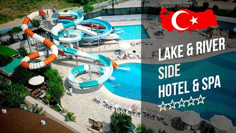 Отель Лэйк Ривер Сайд 5* Сиде Lake River Side Hotel Spa 5* Сиде Рекламный тур География