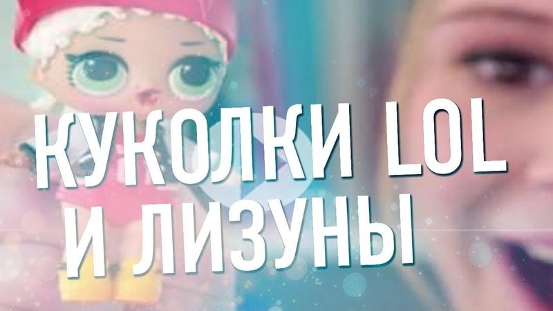 Куколки LOL и Лизуы Видео для Детей Детские Товары Детский Канал