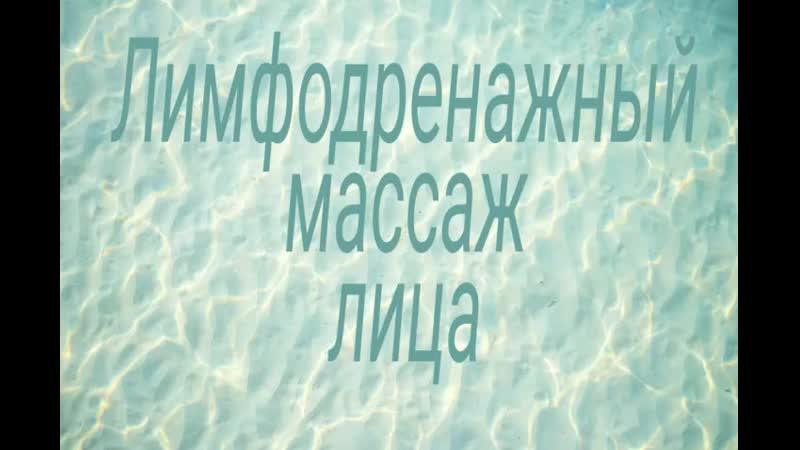 Лимфодренажный массаж лица Муравлёва