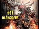 Darksiders 17 → Броня бездны и меч армагеддона