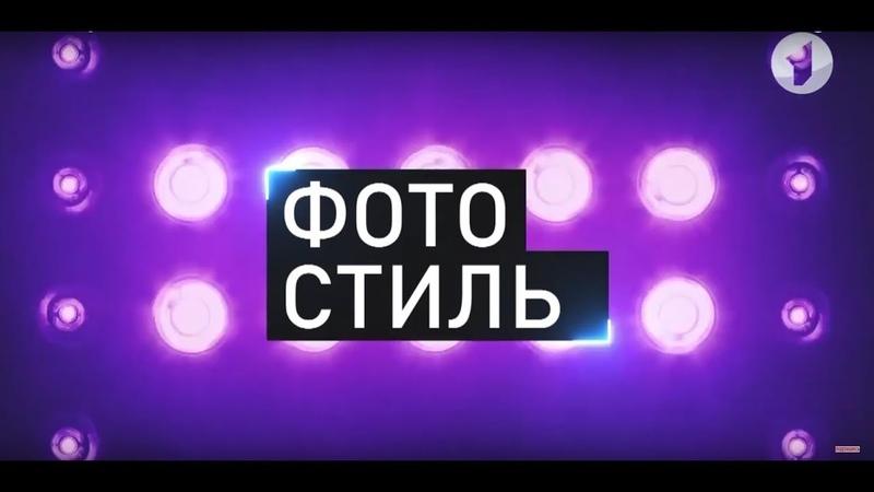 Первый Приднестровский запускает второй сезон «Фотостиля»