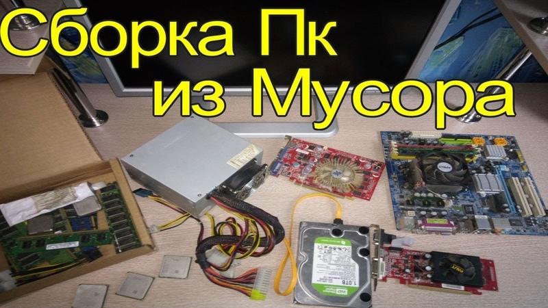 Сборка Бомж-ПК - Компьютер из хлама и мусора 2