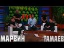 МАРВИН ВСТРЕТИЛСЯ С ТАМАЕВЫМ Полная версия