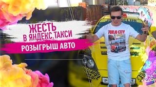Жесть в Яндекс.Такси ►Пассажир заказал Спорткар ►Розыгрыш авто↓ [#Неправильно S1S4]