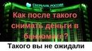 Новые правила банкоматов Сбербанк