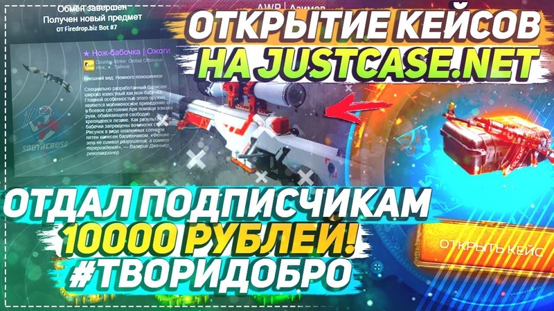 ОТДАЛ ПОДПИСЧИКАМ СКИНОВ НА 10000РУБ | ОТКРЫТИЕ КЕЙСОВ НА JUSTCASE.NET ТВОРИДОБРО