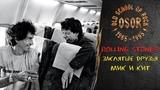 Rolling Stones Братские колкости Мика Джаггера и Кита Ричардса