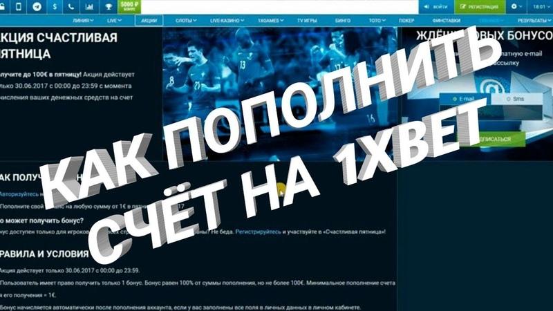 КАК ПОПОЛНИТЬ СЧЁТ В 1XBET Букмекерская контора Ставки на спорт Промо код