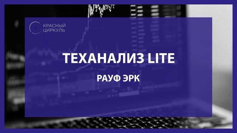 Теханализ Lite - вебинар Красного Циркуля
