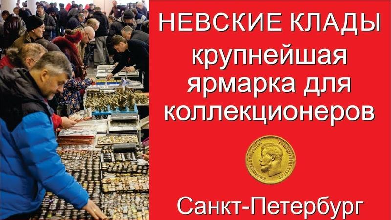 Ярмарка для коллекционеров Невские Клады - репортаж Кирилла Алексеева