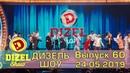 Дизель шоу 2019 новый выпуск 60 от 24 05 2019 Дизель cтудио