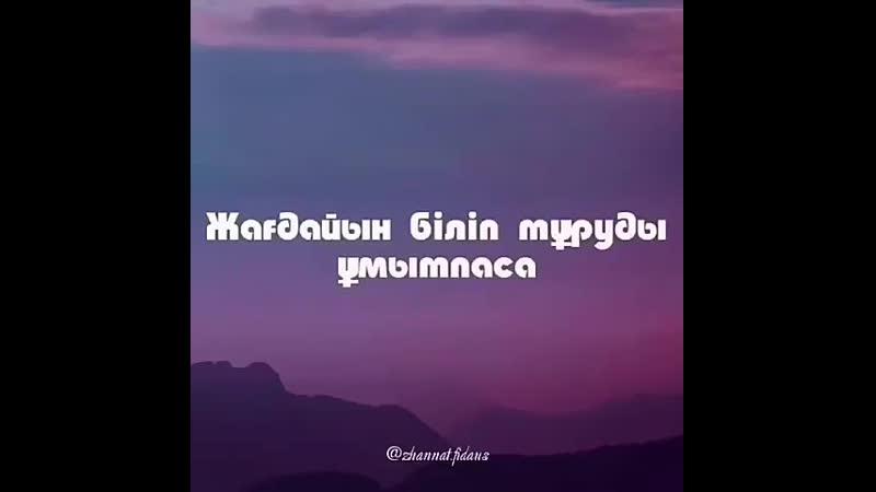 шын көңіліңмен қарасаң ғо шіркін😌