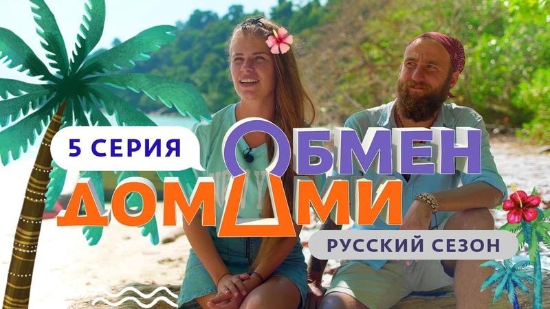 ОБМЕН ДОМАМИ | 5 ВЫПУСК | ИЗ МАЛАЙЗИИ В РОССИЙСКУЮ ДЕРЕВНЮ