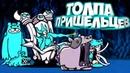 THE BATTLE CATS ПРИШЕЛЬЦАМ ПРИШЛОСЬ ОТСТУПИТЬ В БАТЛ КЭТС I Galapa Goth I Alien Ecology