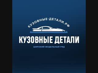 Кузовные-детали.рф