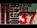 Пradio 037 / Безрукое Каваи : Анастасия Каваева, Ксения Лоутон