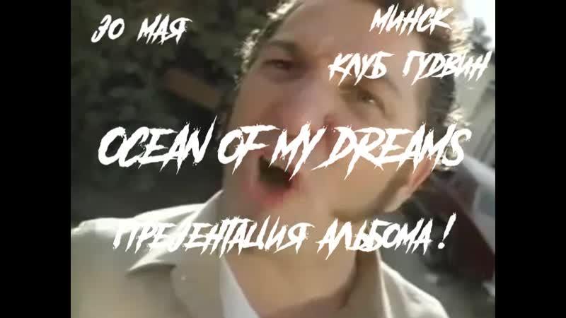 30 мая презентация альбма OCEAN OF MY DREAMS