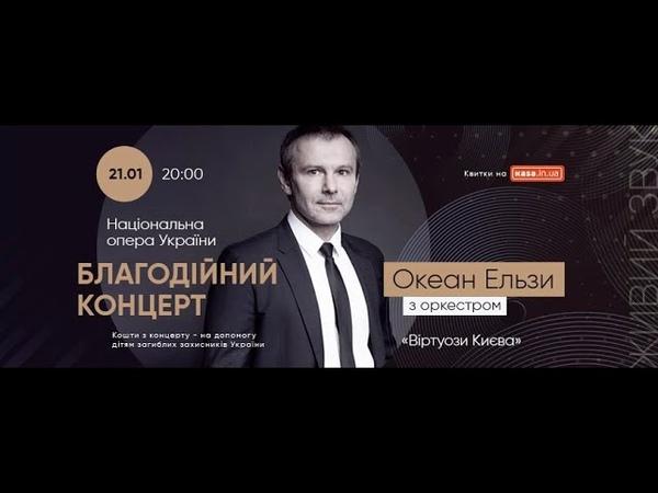Святослав Вакарчук запрошує на благодійний концерт Океану Ельзи з оркестром (січень 2019)