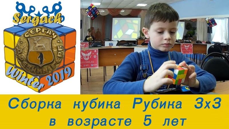 Сборка кубика Рубика 3х3 в возрасте 5 лет на официальном чемпионате Нестор Ярыгин