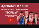 """On-line встреча с командой КВН """"Борцы"""""""