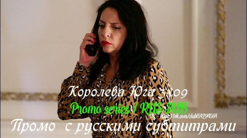 Королева Юга 3 сезон 9 серия - Промо с русскими субтитрами Queen of the South 3x09 Promo
