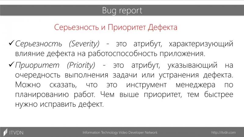 Урок 5. Bug report