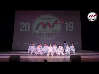 Save song - 3rd place ¦ beginners team ¦ move forward dance contest 2019 [official 4k]