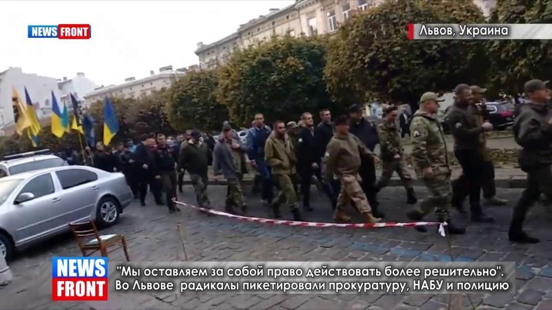 Во Львове радикалы пикетировали прокуратуру, НАБУ и полицию