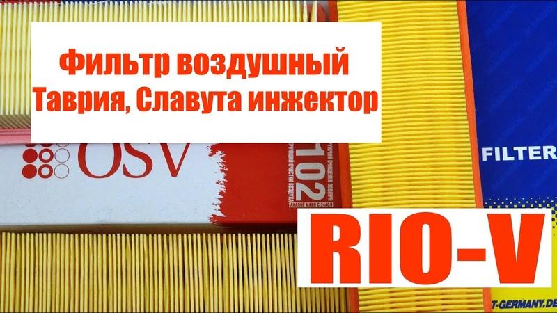 Фильтр воздушный Таврия Славута инжектор в RIO