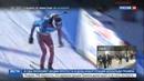 Новости на Россия 24 Биатлонист Антон Шипулин провел золотую гонку в Антерсельве