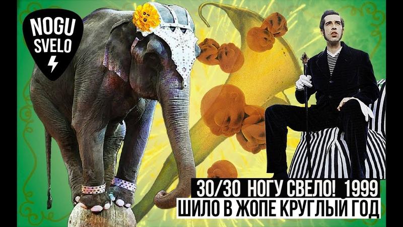 30/30: Ногу Свело! 1999 - Шило в жопе круглый год