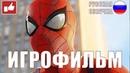 ИГРОФИЛЬМ Spider-Man 2018 все катсцены на русском PS4 прохождение без комментариев