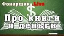 Фонарщик Live Про книги и деньги
