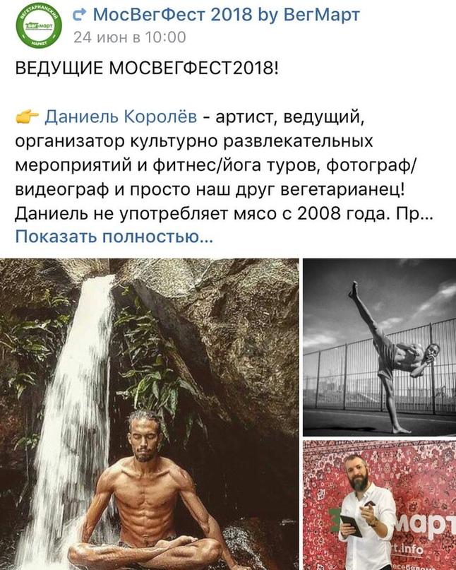 Даниель Королёв | Москва