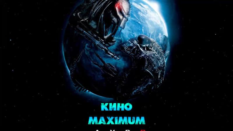Кино Чужие против Хищника Реквием 2007 MaximuM
