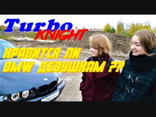 Turbo Knight. Машина моей мечты BMW 5 E39. Серия 3.
