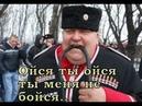Ойся ты ойся, ты его не бойся. 60 миллионов казакам .Козачья молитва