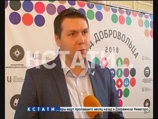 Нижегородские волонтеры и добровольцы впервые собрались все вместе