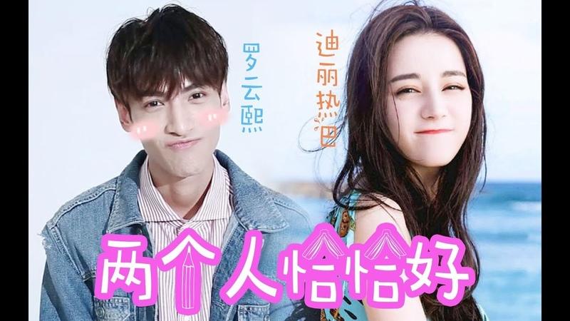 【申赫×高雯】【罗云熙x迪丽热巴】两个人恰恰好   大甜饼