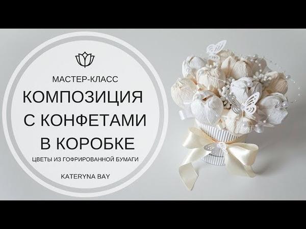 Букет из конфет I Тюльпаны из гофрированной бумаги в коробке I DIY paper Tulips | Craft tutorials