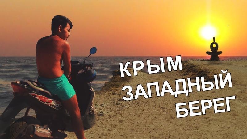ВПУТЬ 8 Западный берег Крым