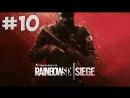 Live Bludnik Stream Развал кабин. Tom Clancy's Rainbow Six Siege 10