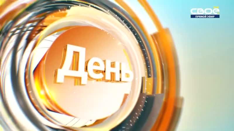 Новости Александровского района в программе ДЕНЬ за 15.mp4