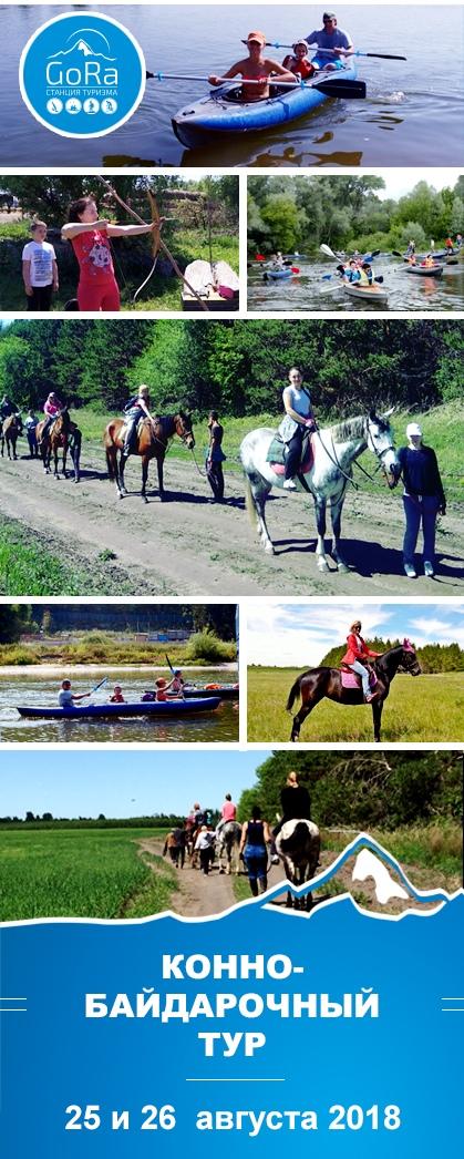 Афиша Самара Конно-байдарочный тур, 25 и 26 августа