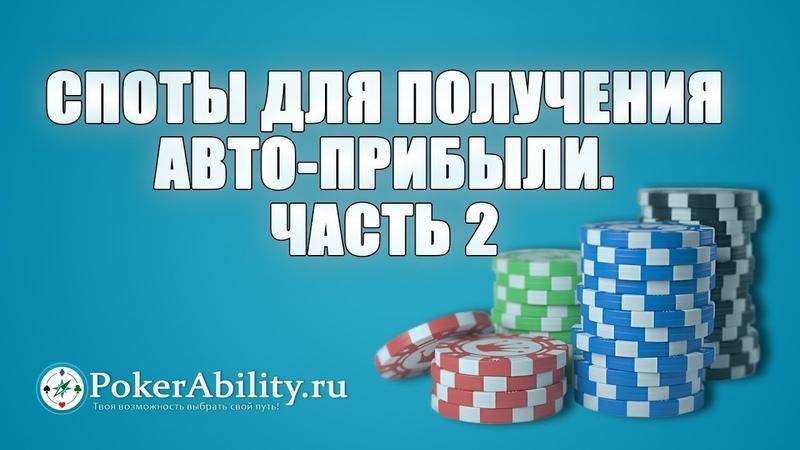 Покер обучение Споты для получения авто прибыли Часть 2